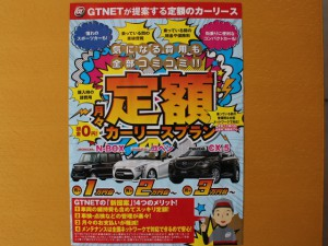 GTNETでリース!